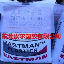 太空杯系列用料 Tritan TX1001美国伊斯曼化学