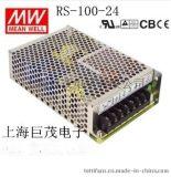 台湾明纬开关电源RS-100-24,220V 100W 24V 4.5A CE认证,金属网罩