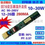深圳信远厂家直销LED日光灯电源24串250MA非隔离驱动电源