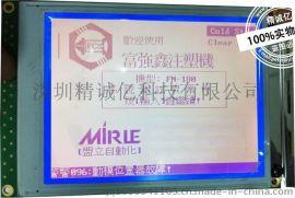 全新富强鑫电脑显示屏MJ3600显示屏
