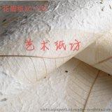 手工花草紙 樹葉紙 植物紙 禮品包裝紙 XC-102