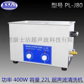 供应电子元器件清洗机器 康士洁PL-J80 表带超声波清洗机 及设备