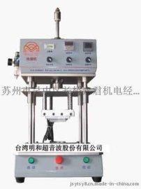 小型\台式塑料熔接机\塑料热铆机\塑料热熔机