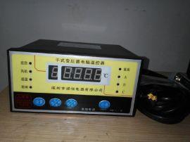 BWD-3K320B干式变压器温控仪