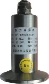 深圳华天 HPT-9 平膜压力变送器
