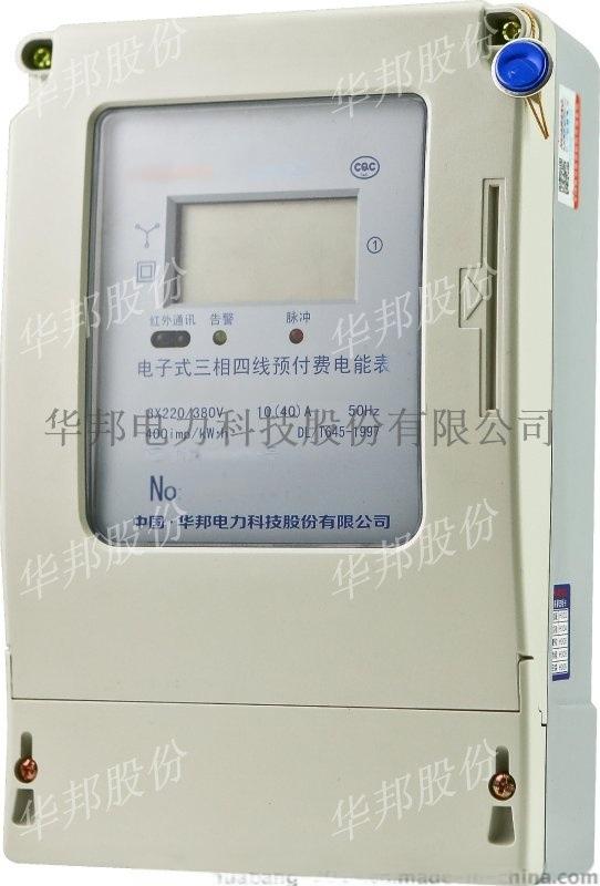 华邦DTSY866型三相电子式远抄预付费电能表