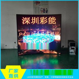 彩能光电 P4室内全彩弧形显示屏