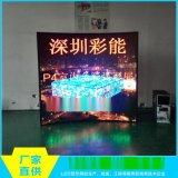 彩能光電 P4室內全綵弧形顯示屏