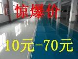 儀徵環氧地坪漆廠家 價格低 品質 有保障 新禾環氧地坪公司