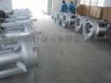 南京中德混合液回流泵、QJB-W型污泥回流泵