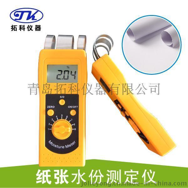 爪式感应式纸张水分仪,纸箱水分检测仪DM200P