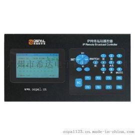 供应OSPAL欧斯派 IP-99 IP网络调音台