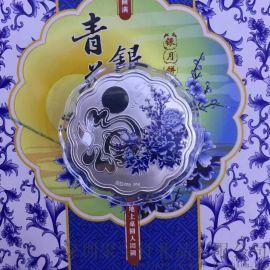 福禄寿喜财青花足银999月饼 金银礼品定制 中秋佳礼纯银月饼