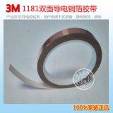 3M 1181自粘铜箔胶带|3M铜箔胶带模切 20mm宽16.5m长