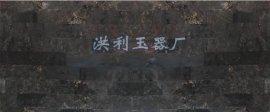 黑磁石床板 玉石板材 电热炕 加热玉石床板