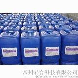 君合硬脂酸锌专用清洗剂 JH-1353铝件加工后表面残留清洗厂家直销