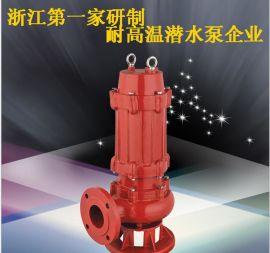 耐高温热水潜水污水泵 0.75kw污水泵耐高温100度热水潜水泵厂家
