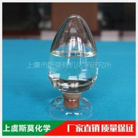 3-氯-2-羟丙基三甲基氯化铵(醚化剂 羟丙基季铵盐) 斯莫化工70%