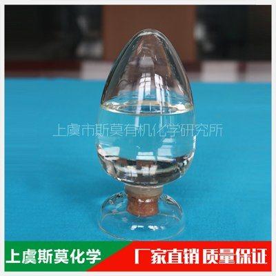 3-氯-2-羥丙基  基氯化銨(醚化劑 羥丙基季銨鹽) 斯莫化工70%