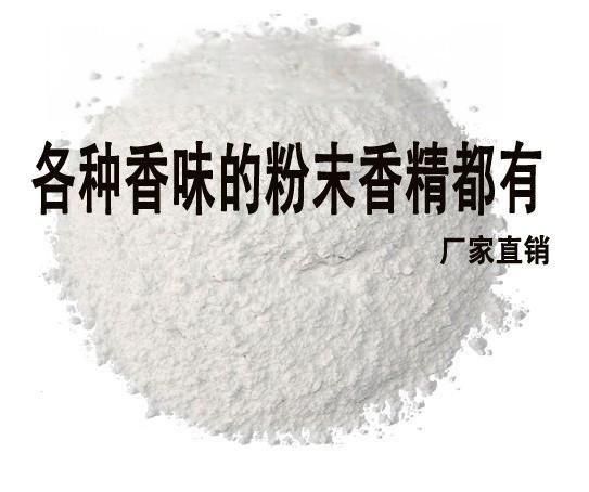 工业香粉粉末香精耐高温塑料工业香精厂家供应商  各种香精香料