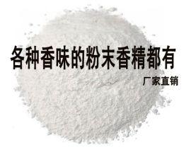 工業香粉粉末香精耐高溫塑料工業香精廠家供應商出售各種香精香料