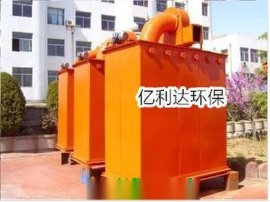 泊头亿利达除尘设备厂家 PL型单机布袋除尘器 现货供应