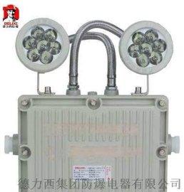 德力西BAJ51-2*2W铸铝LED防爆双头应急灯(IIB) 专用式防爆应急灯