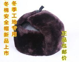冬季建筑工地防寒保暖棉安全帽