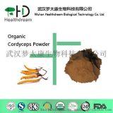 專業生產有機蟲草粉發酵粉蝙蝠蛾擬青黴菌粉