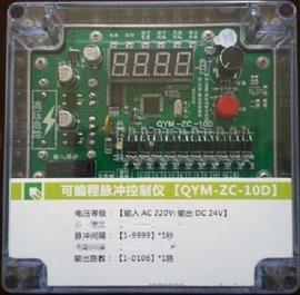 QYM-zc-10D脉冲控制仪