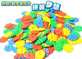 雪花片积木幼儿园积木儿童积木早教益智儿童玩具 塑料积木 拼插拼装积木 中号雪花片