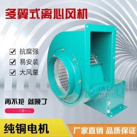 多翼式离心风机 离心式排风机鼓风机 抽风机低噪音风机370W