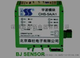 导轨式交流电流变送器CHS-**A1输入**输出4~20MA