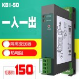PT100转模拟量电流电压信号输出0-10V4-20mA热电阻温度隔离变送器