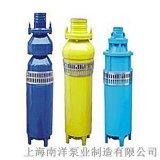 上海南洋QS型潜水电泵,潜水电机,潜水泵