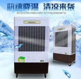 风机湖南移动式冷风机 家用遥控节能冷风机厂家直销