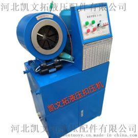 扣压机厂家推出  液压油管专用锁管机  **自动多功能胶管扣压机  缩管机