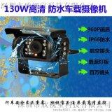 130W防水高清车载摄像机 18颗红外灯 可做倒车后视 航空头接口