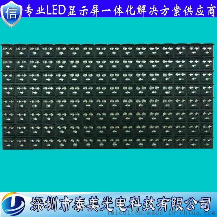泰美静态道路交通屏LED单元板 **亮户外P16双色显示屏单元板
