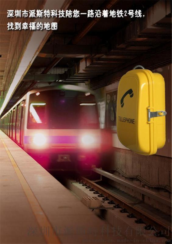 地铁轨旁专用防水防潮区间检修IP67电话机
