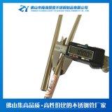 厂家  10mm精密不锈钢焊管 410优质不锈钢圆管 厚度规格齐全