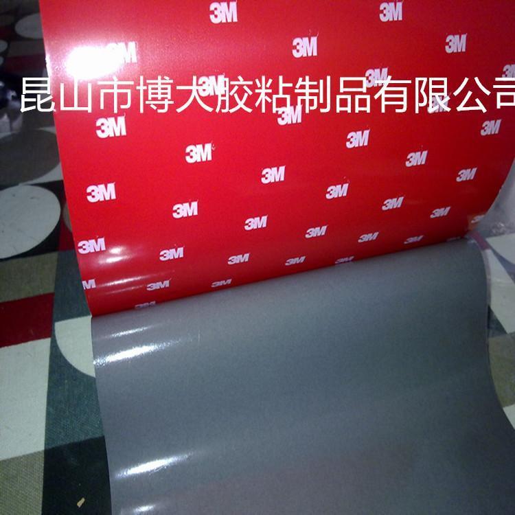 3M4611泡棉双面胶