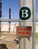不鏽鋼標誌牌 反光/腐蝕電力專用安全標誌牌