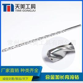 批发供应 硬质合金加长内冷钻 数控机床非标钨钢钻头 非涂层钻头