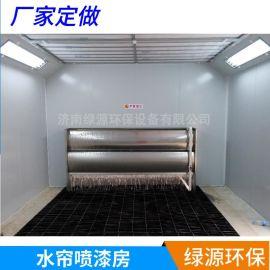 水帘式环保喷漆房 干式喷漆房 厂家定做无尘喷漆房  机械喷漆房