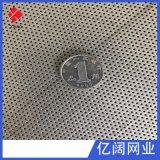 直销数控不锈钢0.8mm微孔冲孔网板|冲孔金属板网