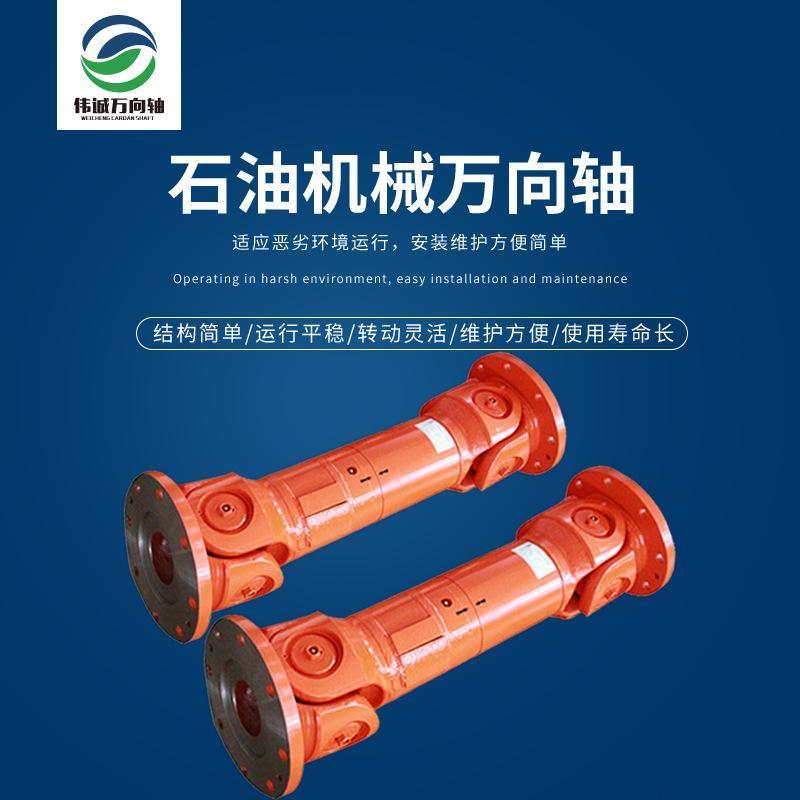 山東廠家直銷石油爬坡用萬向軸W51.5石油機械萬向軸