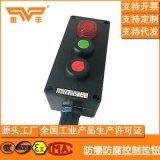 BZA8050系列粉塵防爆防腐控制按鈕 防爆防腐主令控制器