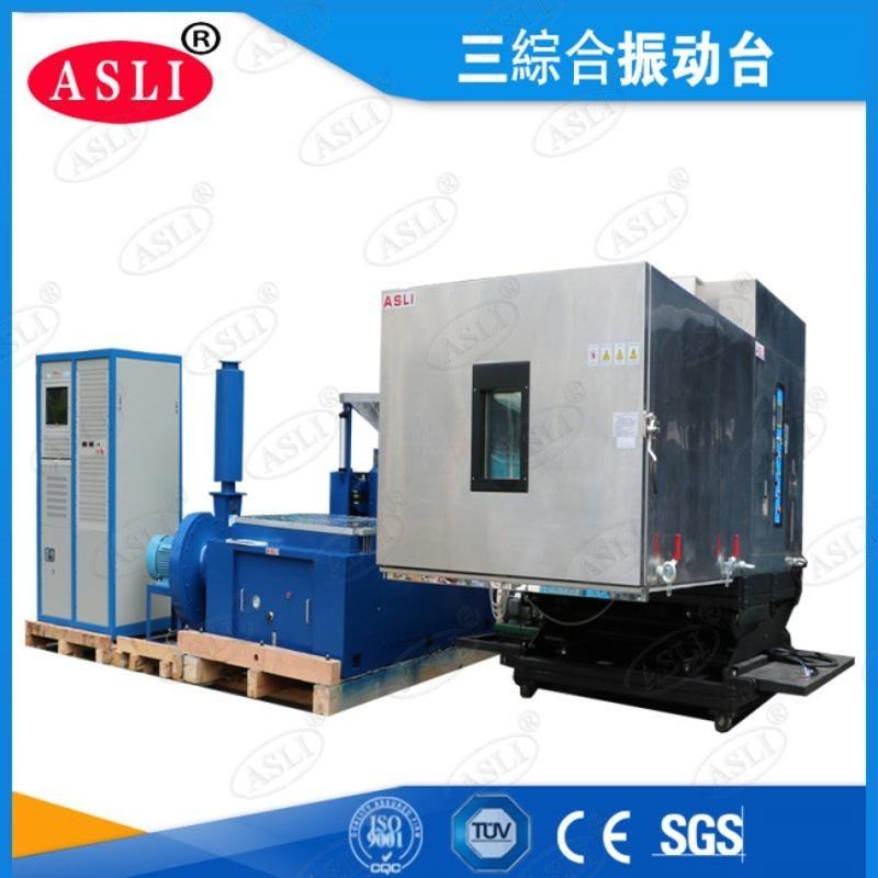 廣西綜合環境試驗系統 三綜合試驗箱標準 電磁高頻振動試驗機價格