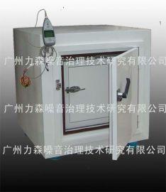 隔音箱、静音箱、噪声测试箱